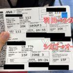 WDW旅行記 羽田空港 チケット