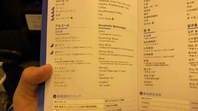 【連載・WDW旅行記②】羽田→シカゴ。ANAプレエコはこんな座席だった【体験談】