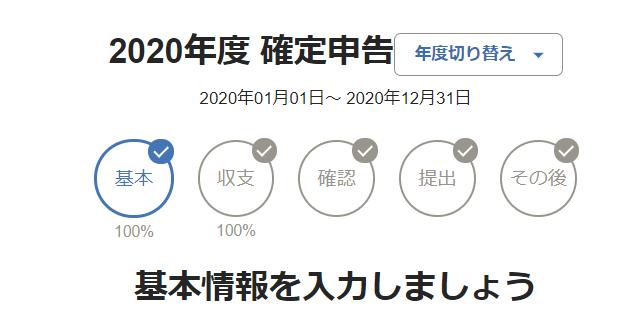 freee 確定申告 仮想通貨 etax マイナンバー