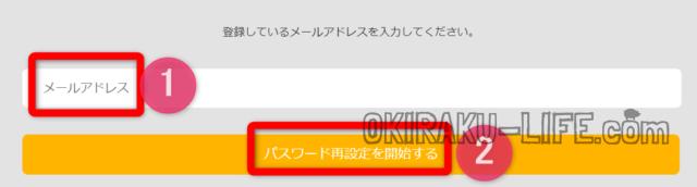 【覚書】モンストアカウント乗っ取り防止法【RMT購入】