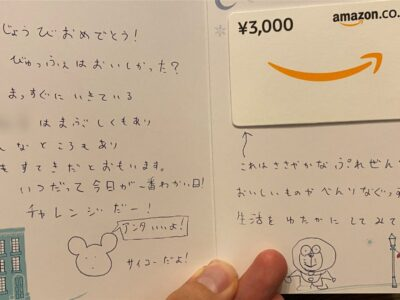 amazon ギフト カード プレゼント 誕生日