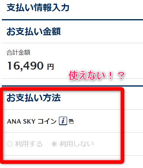 ANA skyコイン anaコイン 使えない カード切り替え