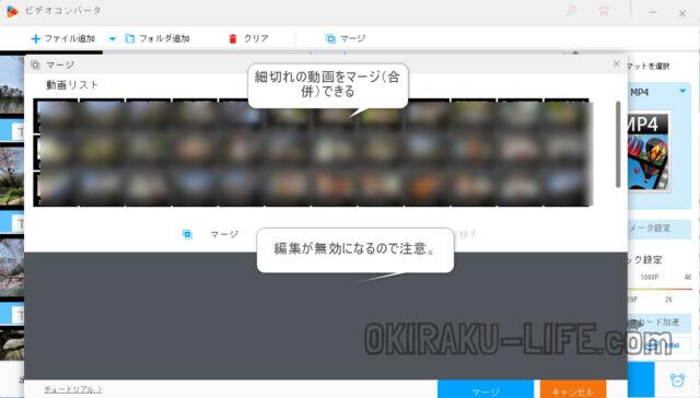 【正直レビュー】WonderFox「HD Video Converter Factory Pro」で動画編集できる?有料版使ってみた!本ブログ読者限定無料版もあります。