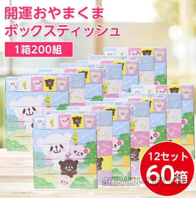 【ふるさと納税】栃木県小山市からティッシュボックス60箱もらいました。