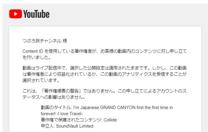 YouTube 著作権侵害 異議申し立て