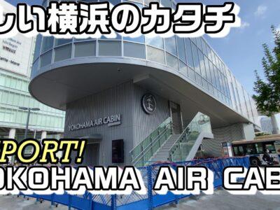 YOKOHAMA AIR CABIN 桜木町 ロープウェイ ゴンドラ
