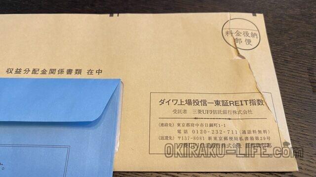 配当金 ダイワ上場投信-東証REIT指数配当金