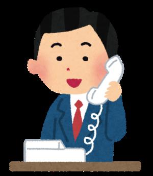【会社】新人がいち早く電話番するメリット実体験記
