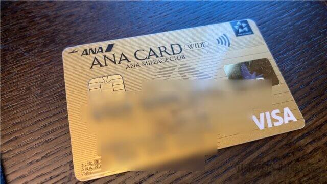 ANAカード クレジット ワイドゴールド 解約