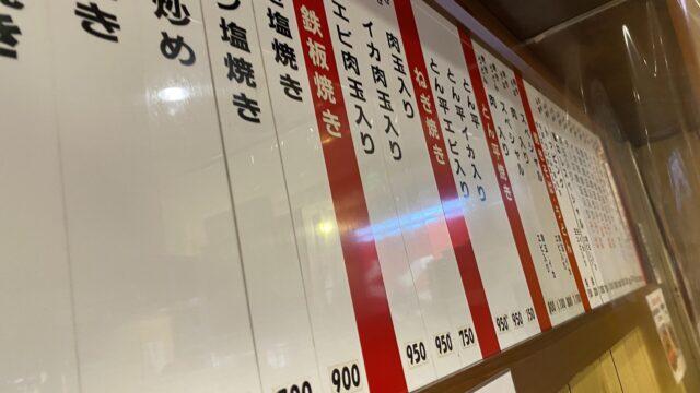 広島焼き 元祖へんくつや 本店