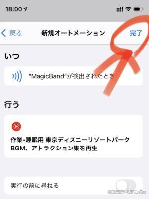 WDW マジックバンド タッチ iPhone 音楽 ディズニー