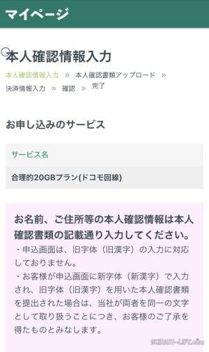 日本通信 開通まで 流れ 日数 契約 合理的 20gb