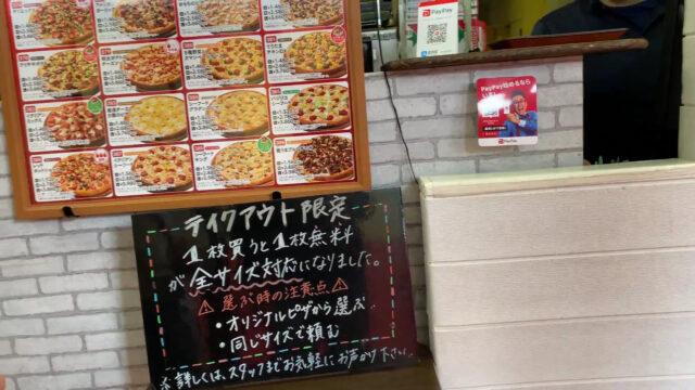 【柳川B級グルメ】地元初のピザポケットで持ち帰り1枚無料注文