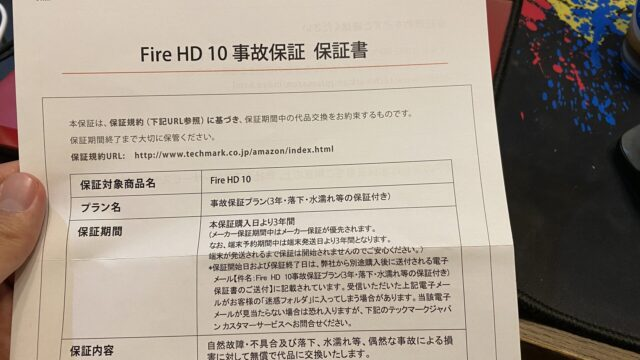 Fire HD 10 事故保証プラン 3年 使ってみた