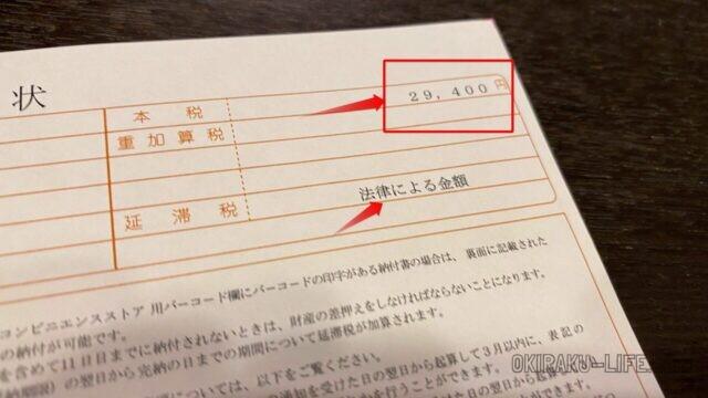 【驚愕】税務署から突然催促状が来た。所得税納付書届いていない。