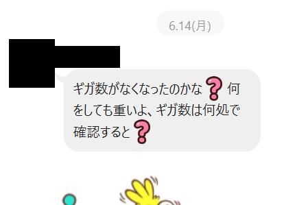 【快適1ヶ月】日本通信 合理的20GB使用レビュー。