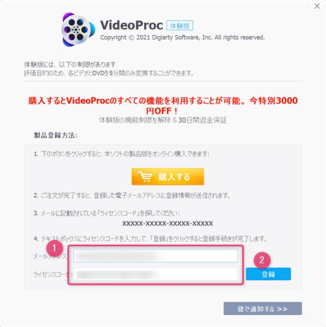 【正直レビュー】VideoProc使ってみたレビュー。