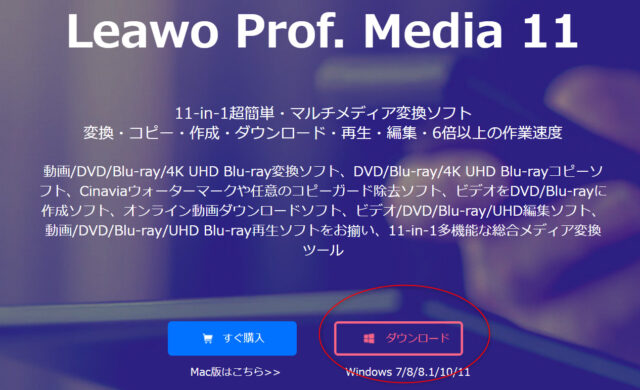 Leawo Prof.Media レビュー 使ってみた